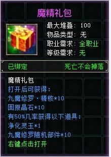 魔精礼包,内含九魔修罗·精核10个,固元晶石10个,50%几率开启后额外获得九魔修罗随机部件*5。
