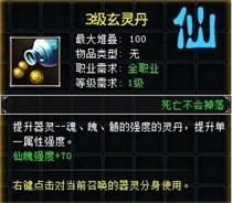 提升器灵-仙魄强度的灵丹,提升单一属性强度。仙魄强度+70(右键点击对当前召唤的器灵分身使用)。(每日每个账号最多购买100个)