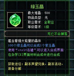 合成紫玉晶道具,并且是艾币夺宝唯一指定道具,购买1颗晶石即可获得1枚艾游币