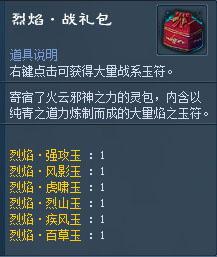 右键点击可获得大量战系玉符。