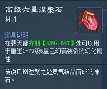 在载天都齐朋【439,647】外可以用于重置1-59级6星已幻化满装备的幻化属性。