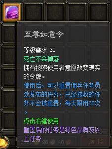使用后,可以重置佣兵任务员处发布的任务,已经接收的任务不会被重置,每天限用20次。
