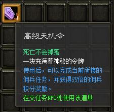 使用后,可以完成当前所接的佣兵任务,并获得双倍的佣兵积分奖励。