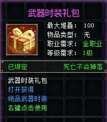 武器时装礼包。打开获得绝品武器时装金宵宝扇。