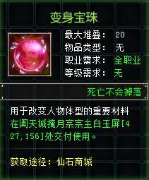 用于改变人物体型的重要材料~在阗天城掩月宗宗主白玉屏[427,156]处交付使用。